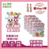 【白人】兒童漱口水10ccx24顆x4組【送】牙膏30gx2條 (草莓)