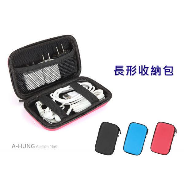 【A-HUNG】長形大尺寸 收納包 收納盒 拉鍊包 耳機包 零錢包 耳機袋 收納袋 手機 傳輸線 行動電源