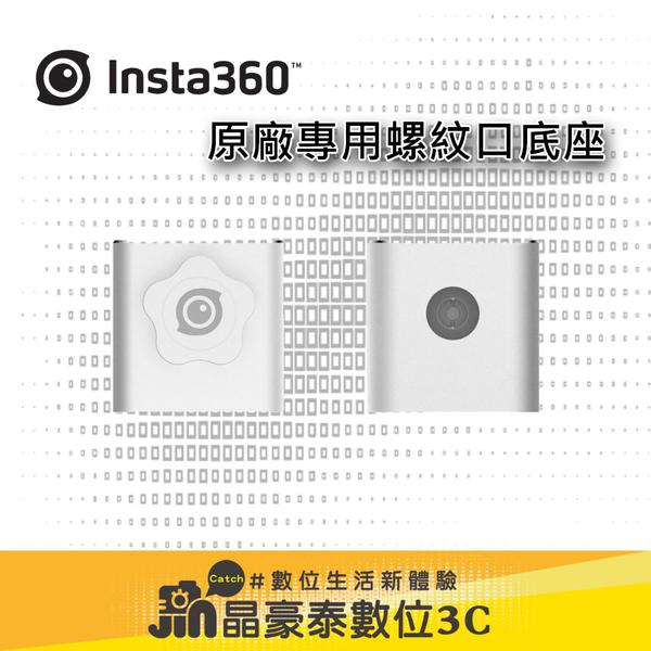 INSTA 360 NANO MOUNT 原廠專用螺紋口底座 晶豪泰3C 專業攝影 公司貨