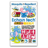 Echain Tech【 小黑蚊 長效驅蚊防蚊貼片】12枚入