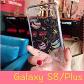 【萌萌噠】三星 Galaxy S8 / S8 Plus  原創可愛女款 閃粉太空月球保護殼 透明滴膠 全包軟殼 手機殼