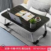 床上書桌筆記本電腦桌大學生可折疊懶人宿舍神器上鋪寢室用小桌子WJ - 風尚3C