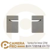 ◎相機專家◎ Tenba for iMac 27吋 輕量空氣箱內襯 薄機 634-753 適634-725 公司貨
