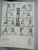 【書寶二手書T6/社會_JKC】榮譽法則_克瓦米.安東尼.阿皮亞