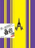 (二手書)男X男自由行:曼谷+芭達雅小旅行【激辛增修版】