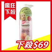 BCL baby smooth 蜜桃卸妝油 PC-4885【UR8D】