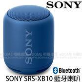 SONY SRS-XB10 藍色 NFC 藍芽喇叭 (6期0利率 免運 台灣索尼公司貨) EXTRA BASS 藍 迷你 無線喇叭
