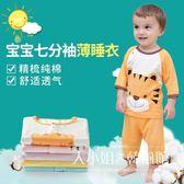 兒童睡衣兒童寶寶睡衣夏季薄款嬰兒中袖套裝七分袖5純棉女童空調服1-3歲男-大小姐韓風館
