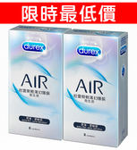 ◆最低價◆杜蕾斯AIR輕薄幻隱裝保險套8入*2組