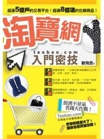 二手書博民逛書店 《淘寶網入門密技》 R2Y ISBN:9789865915513│歐飛思