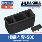 【相機內袋 L號】HAKUBA INNER SOFT BOX 500 型 HA33678 HA33679 灰色 黑色