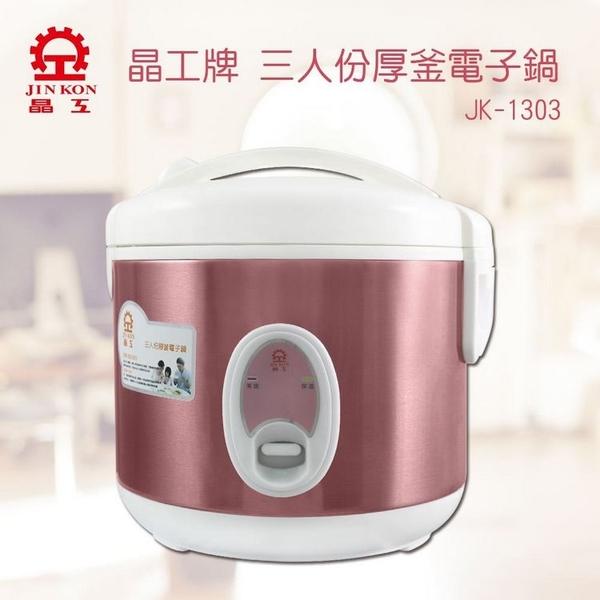 晶工牌 3人份厚釜電子鍋 JK-1303