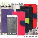 【愛瘋潮】HTC Desire 530 經典書本雙色磁釦側翻可站立皮套 手機殼