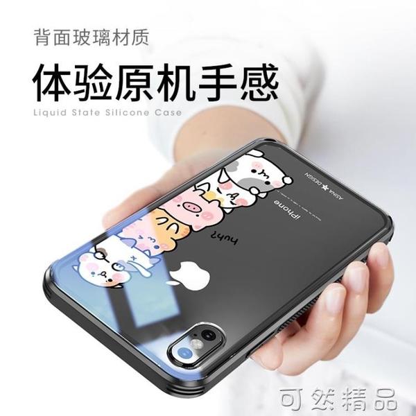 蘋果x手機殼女可愛iphone11超薄玻璃xr套i7透明卡通硅膠iphoneXs Max
