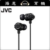【海恩數位】JVC HA-FX11XM 超重低音加強版 噪音隔離 耳道式耳機 最新上市