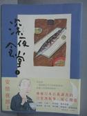 【書寶二手書T7/漫畫書_NJV】深夜食堂2_安倍夜郎