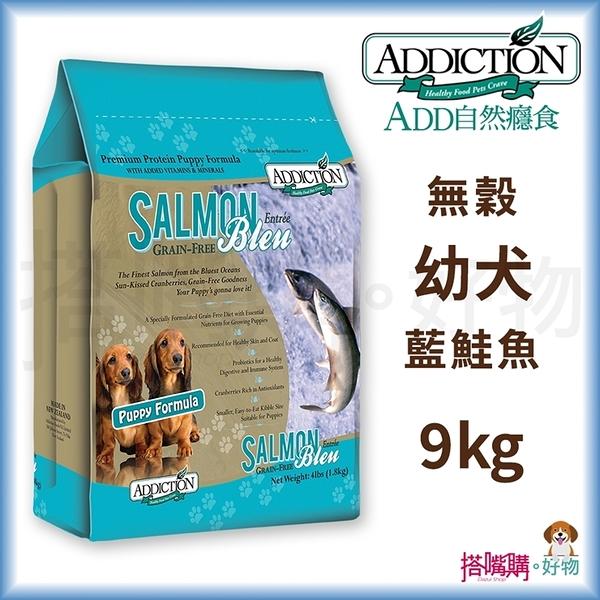 ADD自然癮食『無穀藍鮭魚幼犬寵食』9kg【搭嘴購】