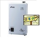 [家事達]  豪山HOSUN-H-1305 強制排氣熱水器-13L  特價