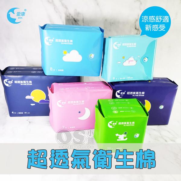 愛康超透氣衛生棉 日用/夜用/加長/護墊/特長/量少 6款任選  | OS小舖