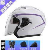 DFG電動摩托車頭盔男女士電瓶車四季夏季防曬防紫外線通用安全帽【狂歡萬聖節】