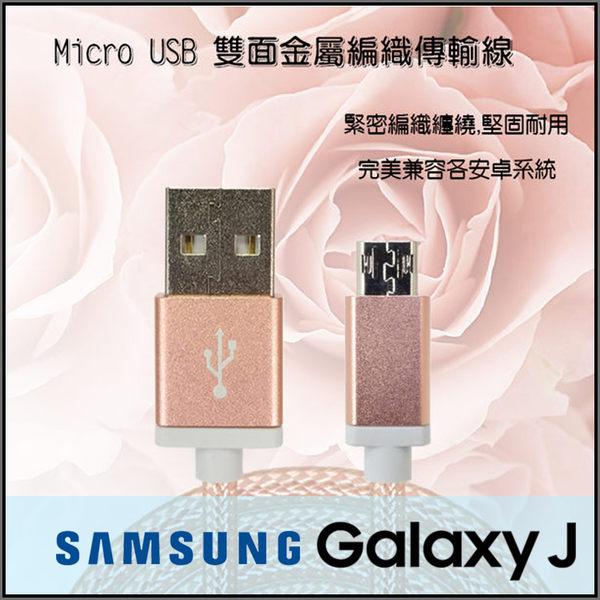 ☆Micro USB 玫瑰金編織充電線/傳輸線/SAMSUNG GALAXY J SC02F N075T/J2/J3/J5/J7