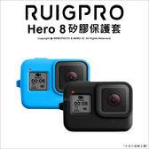 睿谷 GoPro Hero 8 矽膠護套 矽膠套 保護套 果凍套 防刮 防摔 專用配件★可刷卡★薪創數位