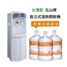 台南桶裝水直立溫熱飲水機+20桶麥飯石涵氧水(20公升)