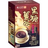 順天本草黑糖薑茶10包 【康是美】