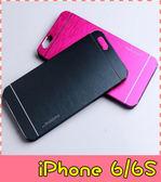 【萌萌噠】iPhone 6 / 6S (4.7吋) 金屬拉絲手機殼 PC硬殼 髮絲紋層次質感 手機殼 手機套 外殼