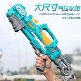 兒童水槍 新款大號打氣水槍抽拉式大容量沙灘漂流戲水夏日兒童玩具生日禮物 快速出貨