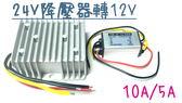 「炫光LED」24V轉12V降壓器-10A 車用變壓器  轉換器  變壓器 降壓器 轉換器  大車降壓 汽機車LED改裝