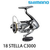 漁拓釣具 SHIMANO 18 STELLA C3000 (紡車捲線器)