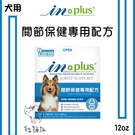 IN-PLUS[犬用營養品,關節保健專用配方,12oz]