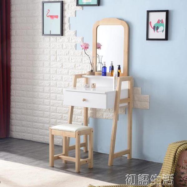 簡約現代梳妝台北歐實木臥室化妝桌時尚小戶型白色 初語生活WD
