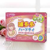 【愛吾兒】孕哺兒 哺多多媽媽飲品-隨身包 5gX24包