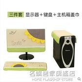 台式電腦罩電腦套蘋果聯想三件套防塵罩現代簡約保護套液晶顯示器 名購居家