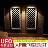 快速出貨 太陽能燈戶外防水庭院燈家用LED光控燈室外道路圍牆壁燈門柱路燈YJT  【新春快樂】