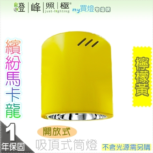 【吸頂筒燈】E27 18公分 檸檬黃 繽紛馬卡龍 炫彩新選擇 流行新色彩.開放式【燈峰照極】nMacaronY_C