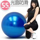 舒適防滑55cm韻律球.瑜珈球抗力球彈力...
