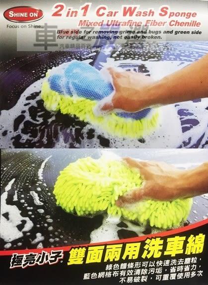 車之嚴選 cars_go 汽車用品【S80】極亮小子 車身清洗清潔 雙面兩用超細纖維雪尼爾洗車海綿 螢光綠
