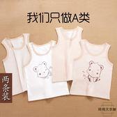 2件裝 嬰兒小背心純棉打底無袖男女童兒童吊帶【時尚大衣櫥】