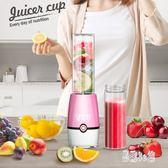 家用小型便攜式榨汁機 全自動迷你電動輔食機炸水果汁杯 CJ6007『易購3c館』