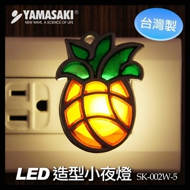 YAMASAKI 山崎家電 LED水果造型小夜燈 SK-002W-鳳梨