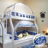 蚊帳 學生宿舍上下床鋪有底防紋帳免安裝一米蒙古包單人床寢室1米m