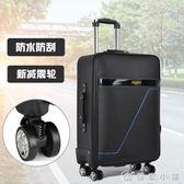密碼箱子行李箱男士萬向輪拉桿箱女士皮箱24寸26寸28寸學生旅行箱 優家小鋪 igo