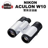 NIKON ACULON W10 8X21 雙筒望遠鏡 望遠鏡 公司貨 【台南-上新】