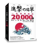 進擊的日單,一定用得到的20,000字 :所有「人、事、物、場合」日語一網打盡
