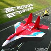 超大無人機遙控飛機航拍戰斗機航模固定翼滑翔機兒童玩具模型飛機-Ifashion YTL