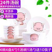 【免運】陶瓷碗組 碗碟套裝24件家用吃飯陶瓷卡通可愛湯碗面碗單個碗筷盤子組合餐具