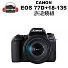 CANON EOS 77D 18-135mm  遊鏡組 公司貨 台南-上新